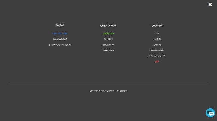 تغییر منوی سایت